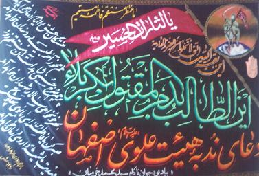0031 %پرچم دوزی الزهرا اصفهان