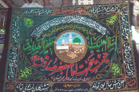 008 %پرچم دوزی الزهرا اصفهان