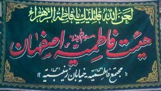 20111111027 %پرچم دوزی الزهرا اصفهان