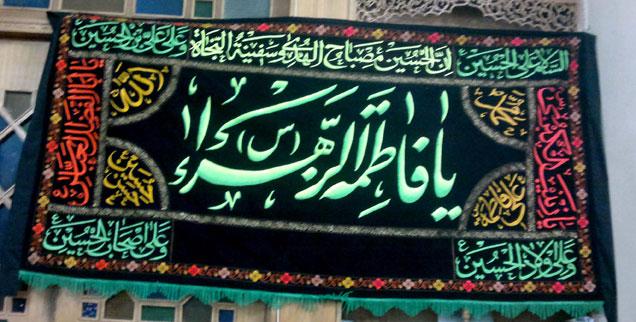1 %پرچم دوزی الزهرا اصفهان