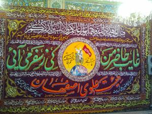 12 %پرچم دوزی الزهرا اصفهان