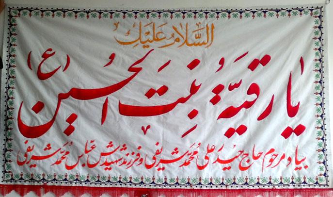 16 %پرچم دوزی الزهرا اصفهان