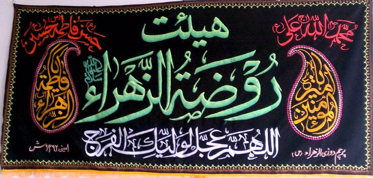 17 %پرچم دوزی الزهرا اصفهان