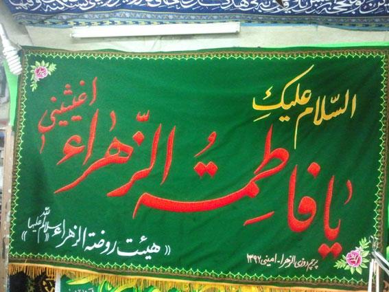 18 %پرچم دوزی الزهرا اصفهان
