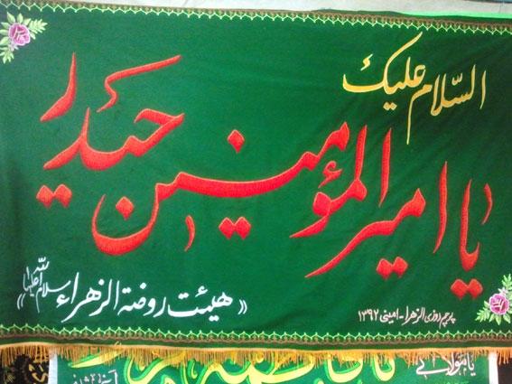 19 %پرچم دوزی الزهرا اصفهان
