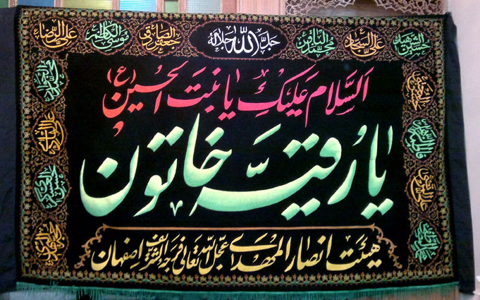 2012 04 02 108 2 %پرچم دوزی الزهرا اصفهان