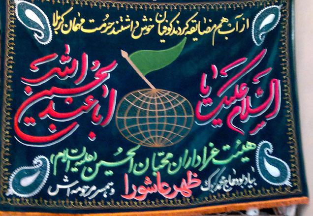 2012 05 21 151 1 %پرچم دوزی الزهرا اصفهان