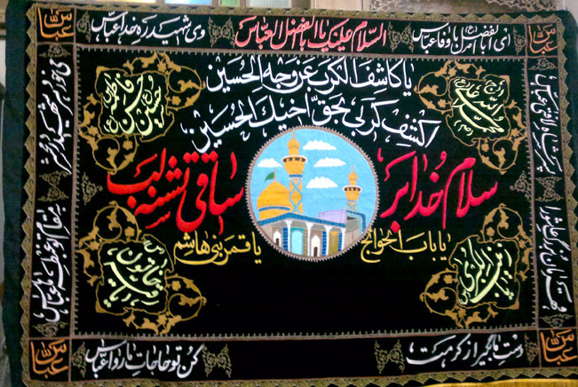 2012 07 05 2210 1.jpg3  %پرچم دوزی الزهرا اصفهان