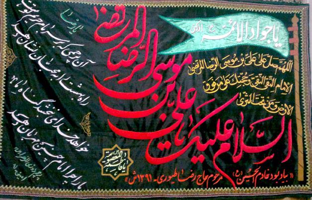 2012 07 06 213 1 %پرچم دوزی الزهرا اصفهان