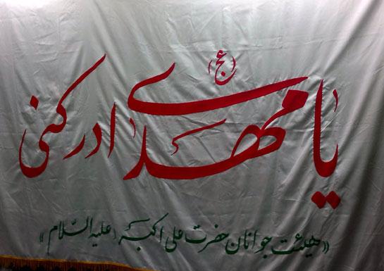 21 %پرچم دوزی الزهرا اصفهان