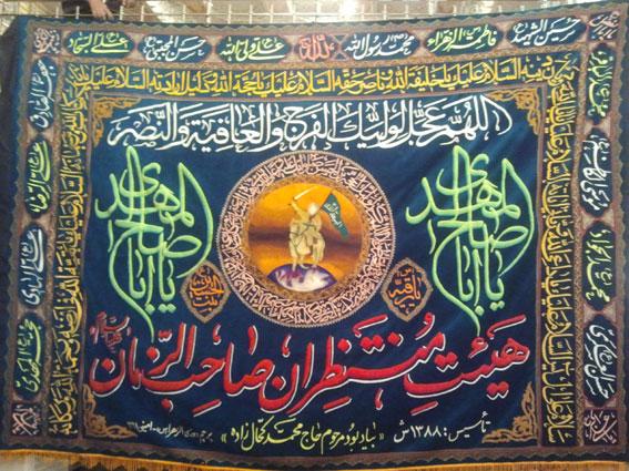 22 %پرچم دوزی الزهرا اصفهان