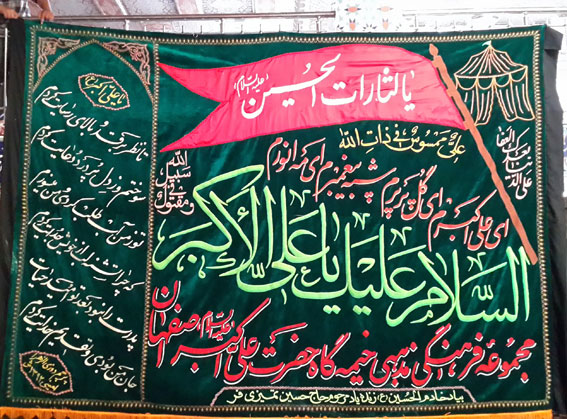 32 %پرچم دوزی الزهرا اصفهان