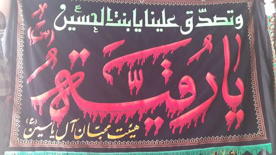 33 %پرچم دوزی الزهرا اصفهان