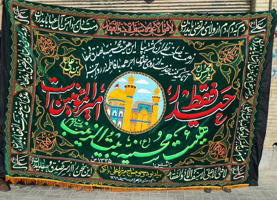 37 %پرچم دوزی الزهرا اصفهان