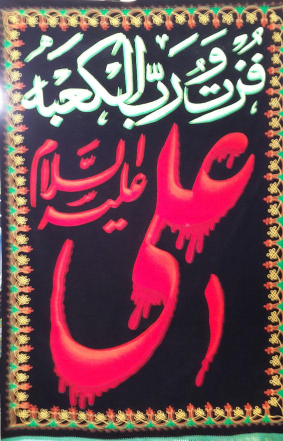 38 %پرچم دوزی الزهرا اصفهان