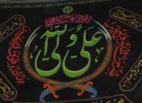 46 %پرچم دوزی الزهرا اصفهان