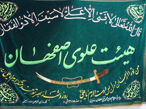 47 %پرچم دوزی الزهرا اصفهان