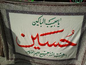 5 %پرچم دوزی الزهرا اصفهان