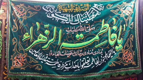 57 %پرچم دوزی الزهرا اصفهان