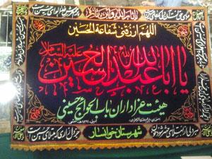 6 %پرچم دوزی الزهرا اصفهان