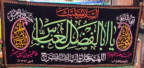64 %پرچم دوزی الزهرا اصفهان