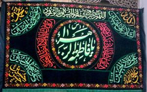 8 %پرچم دوزی الزهرا اصفهان