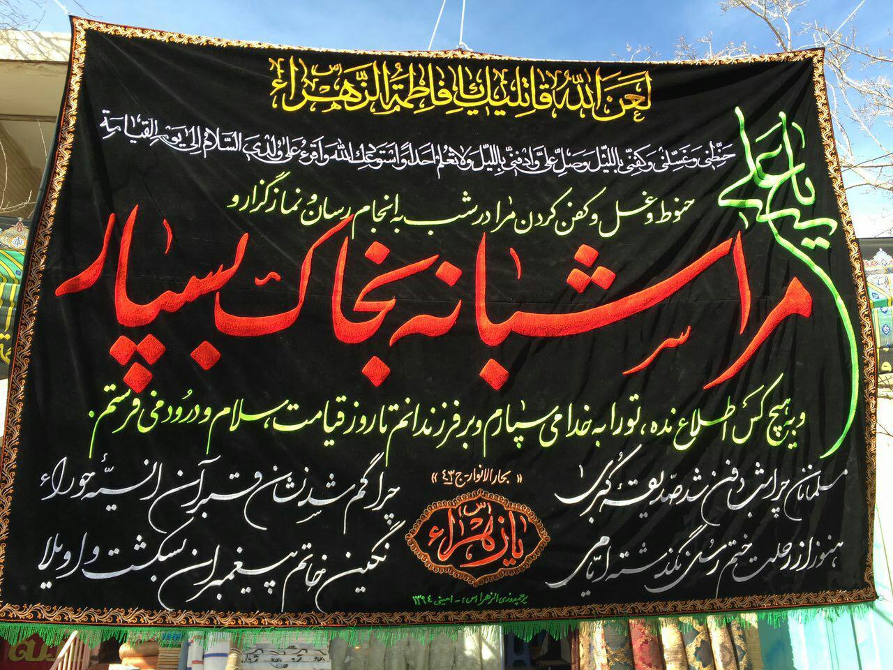 photo 2016 09 03 09 12 23 %پرچم دوزی الزهرا اصفهان