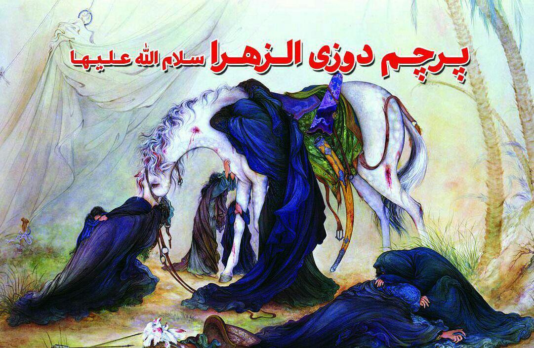 photo 2016 09 03 09 12 27 %پرچم دوزی الزهرا اصفهان