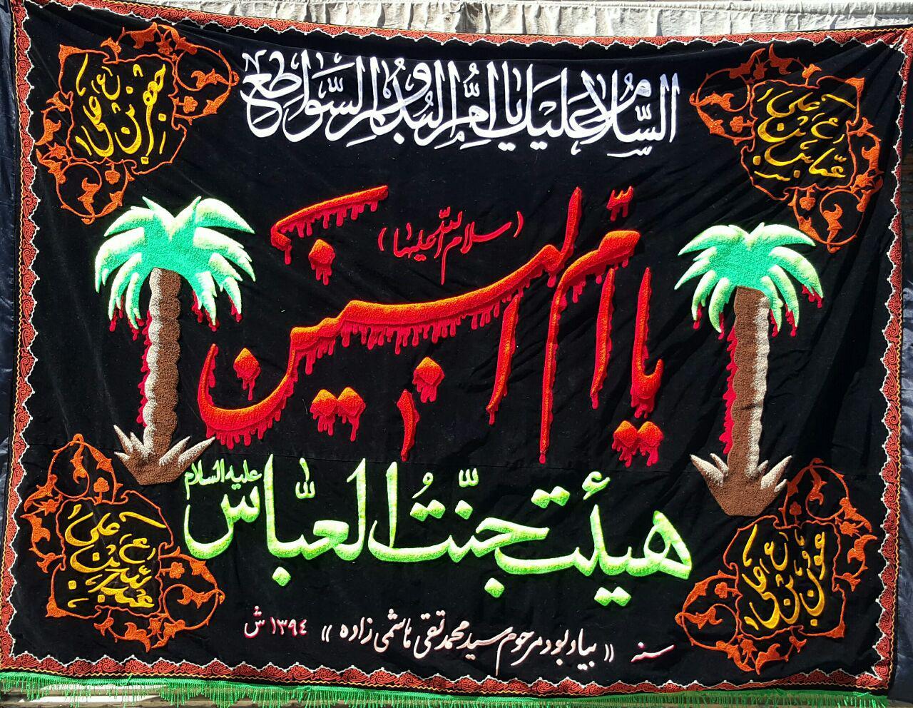photo 2016 09 03 09 12 31 %پرچم دوزی الزهرا اصفهان