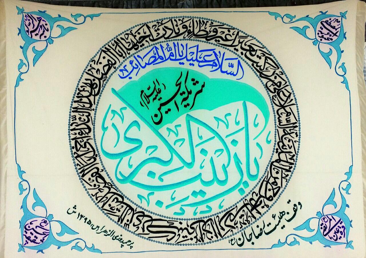 photo 2016 09 03 09 12 34 %پرچم دوزی الزهرا اصفهان
