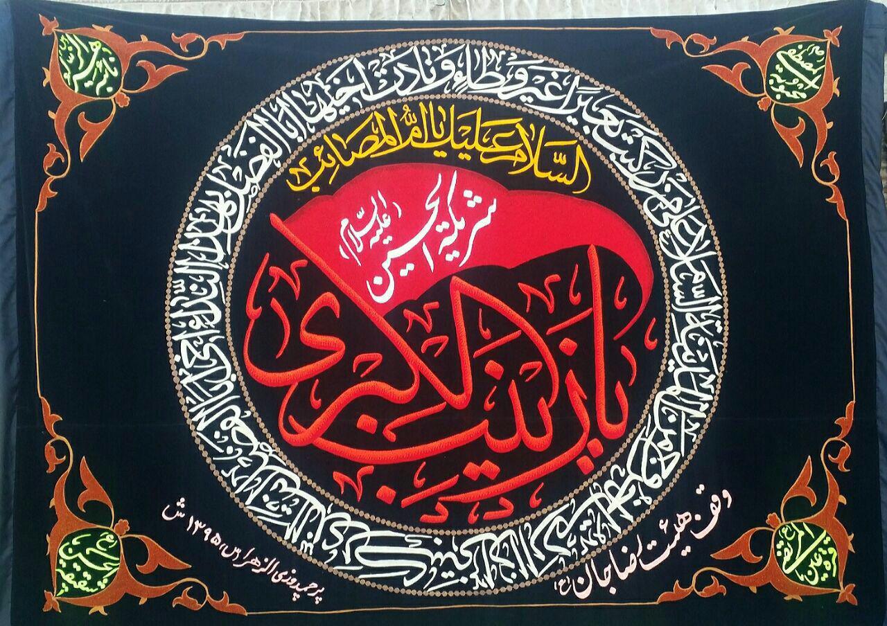 photo 2016 09 03 09 12 38 %پرچم دوزی الزهرا اصفهان
