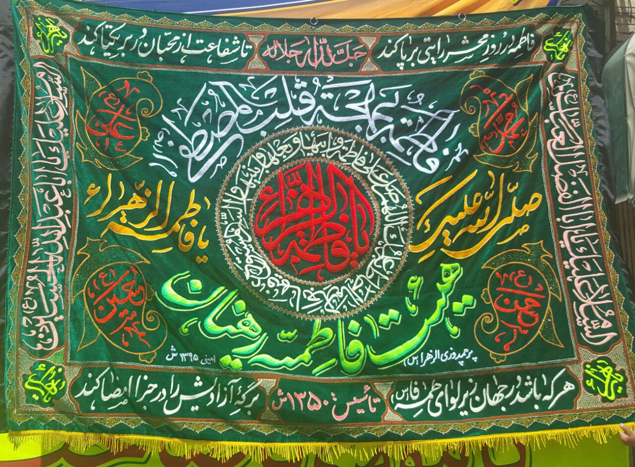 photo 2016 09 03 09 12 45 %پرچم دوزی الزهرا اصفهان