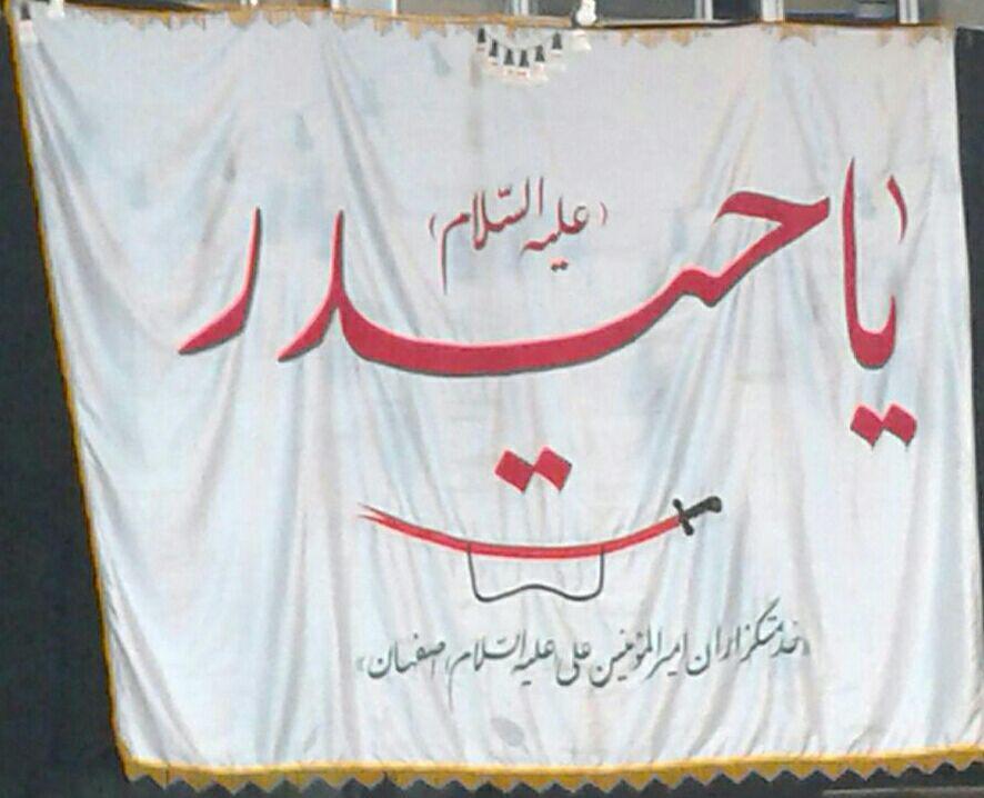 photo 2016 09 03 09 12 49 %پرچم دوزی الزهرا اصفهان