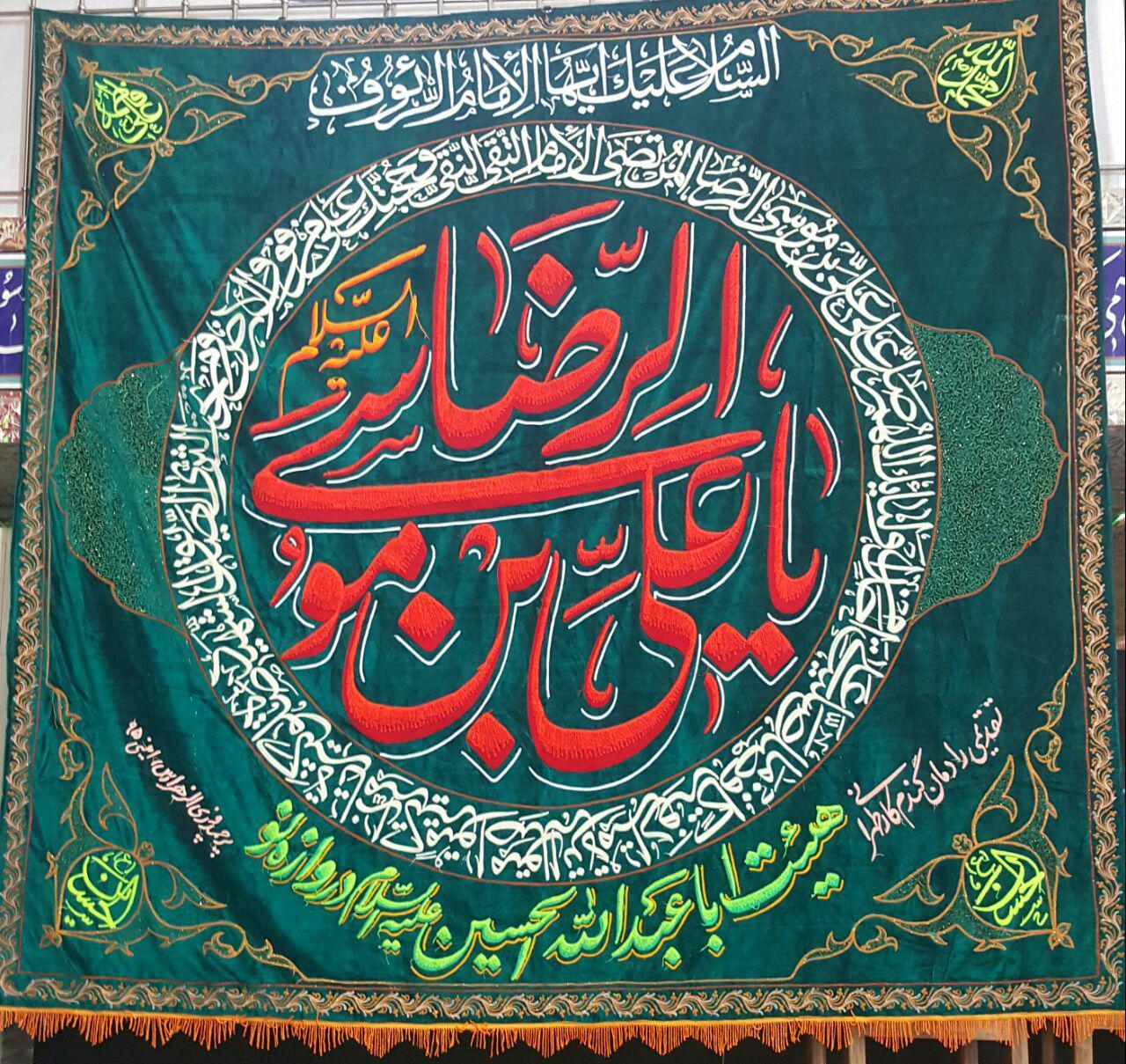 photo 2016 09 03 09 12 55 %پرچم دوزی الزهرا اصفهان