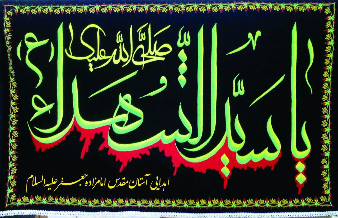 photo 2016 09 03 09 13 06 %پرچم دوزی الزهرا اصفهان