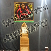 010 215x215 %پرچم دوزی الزهرا اصفهان