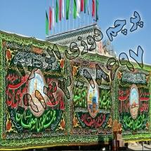 0100 215x215 %پرچم دوزی الزهرا اصفهان