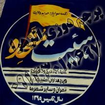 012 215x215 %پرچم دوزی الزهرا اصفهان