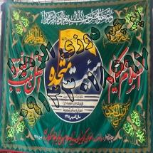013 215x215 %پرچم دوزی الزهرا اصفهان