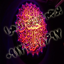 020 215x215 %پرچم دوزی الزهرا اصفهان