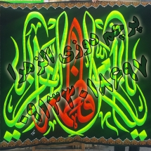 024 215x215 %پرچم دوزی الزهرا اصفهان