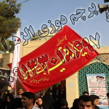 030 215x215 %پرچم دوزی الزهرا اصفهان