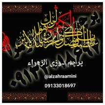 032 215x215 %پرچم دوزی الزهرا اصفهان