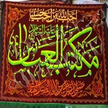 036 215x215 %پرچم دوزی الزهرا اصفهان