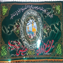 043 215x215 %پرچم دوزی الزهرا اصفهان