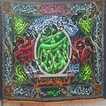 044 215x215 %پرچم دوزی الزهرا اصفهان