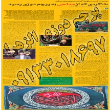 046 215x215 %پرچم دوزی الزهرا اصفهان