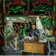 048 215x215 %پرچم دوزی الزهرا اصفهان