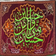 053 215x215 %پرچم دوزی الزهرا اصفهان