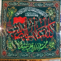 054 215x215 %پرچم دوزی الزهرا اصفهان
